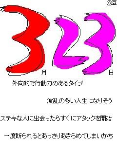 23 日 月 3